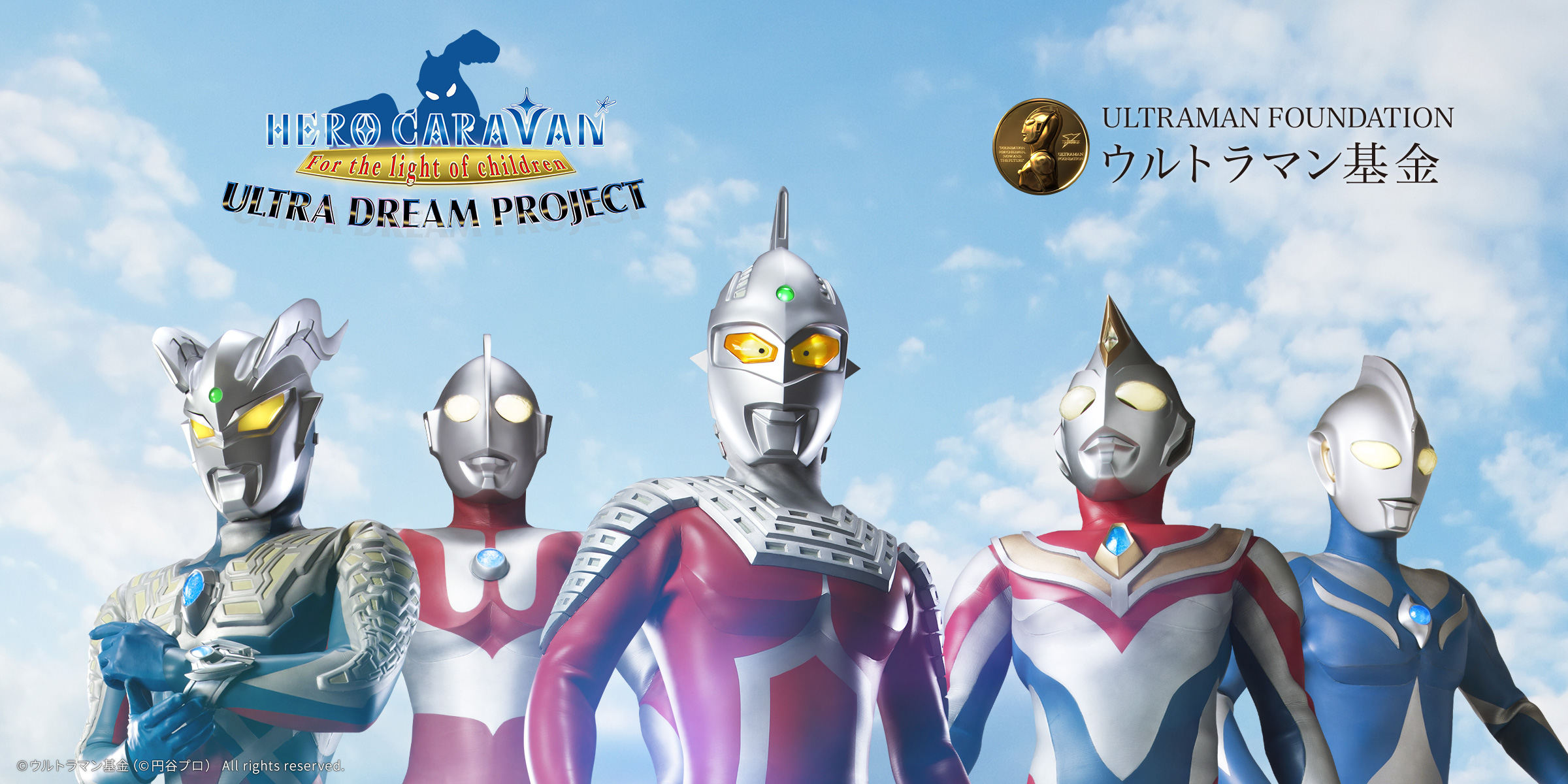 ULTRAMAN FOUNDATION